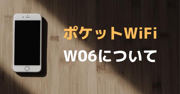 ポケットWiFiW06アイキャッチ